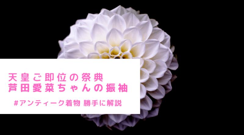 愛菜 着物 芦田
